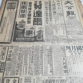 《大公报》山东寿张县水灾,一品,有一裂,有一天窗,定一品