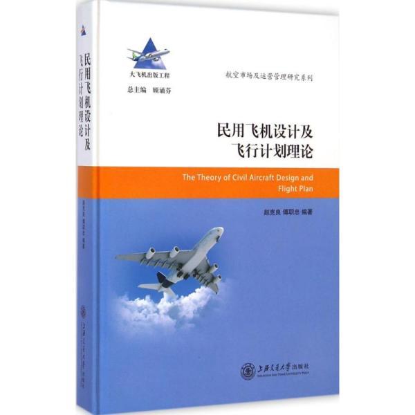 民用飞机设计及飞行计划理论 上海交通大学出版社 赵克良,傅职忠 编著 著 国防科技  9787313114068正版全新图书籍Book