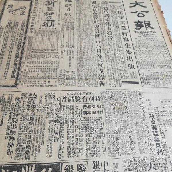 《大公报》五机命名典礼,4开12版,有一天窗,定一品