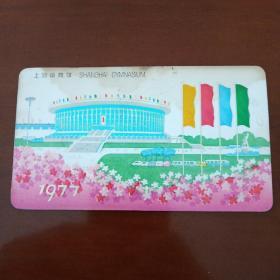 1977年年历卡 上海体育馆(有污渍)