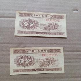 一分钱纸币,长号 连号