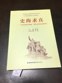 史海求真:中国近现代史纲要课基本问题文献精编