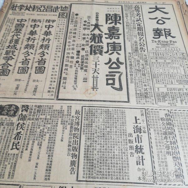 《大公报》冀南水灾,广州起义纪念,黑龙江抗日少将江民声在上海,巴县门外大街,4开8版