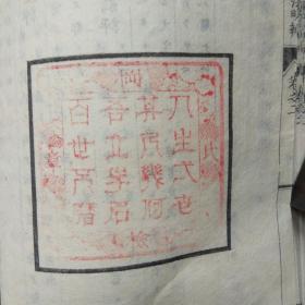 和刻本    《  文章轨范文法明辨》 卷二   精美藏书印   明治10年(1877年)出版