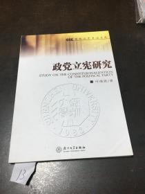 政党立宪研究