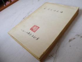 司法文件选编【1989年度12期合订】