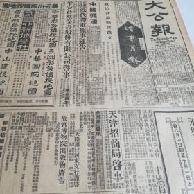 《大公报》清剿滦东土匪