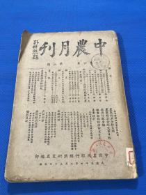 民国34年 《中农月刊》第六卷 第八期  大开本25.7*18.3
