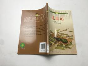 人教版语文同步阅读·课文作家作品系列:昆虫记