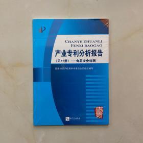 产业专利分析报告(第59册):食品安全检测