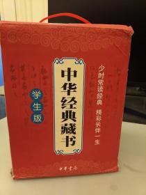 中华经典藏书·学生版(盒装十一本)库存书   未翻阅正版   2021.2.25