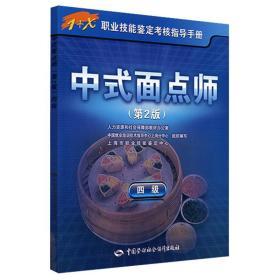 中式面点师(第2版) 四级 上海市职业技能鉴定中心 组织编写