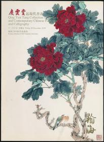 2010年秋翰海拍卖图录《庆云堂近现代书画》(2010年秋拍·16开·1.4公斤)