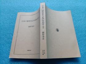【日文原版 】日本の歴史をよみなおす (全)      64开本
