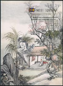 2010年冬翰海拍卖图录《中国书画(三)近现代专场Ⅱ》(2010年冬拍·16开·1.5公斤)