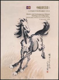 2008年秋翰海拍卖图录《中国近现代书画Ⅰ》(2008年秋拍·16开·0.7公斤)