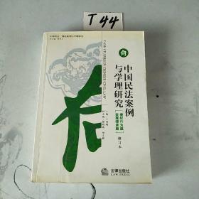 中国民法案例与学理研究:侵权行为篇·亲属继承篇