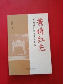 黄埔红光:中国共产党与黄埔军校