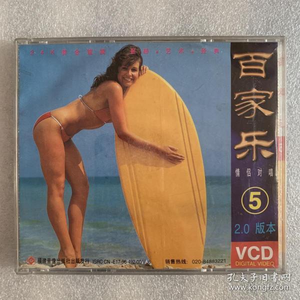 百家乐情侣对唱   VCD  碟片有轻微氧化痕迹,实测可以播放,售出不退,慎拍