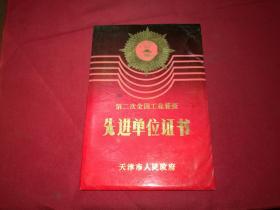 1987年等【天津市先进单位及先进工作者光荣榜及光荣册】附第二次全国工业普查先进单位证书(共计5份合售)