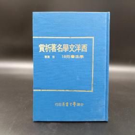 台湾学生书局  宋瑞《西洋文學名著析賞》(精装)