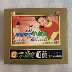 超越时空小精灵  赵薇  VCD单碟