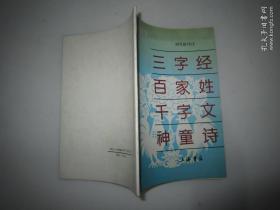 白话译注三字经百家姓千字文神童诗