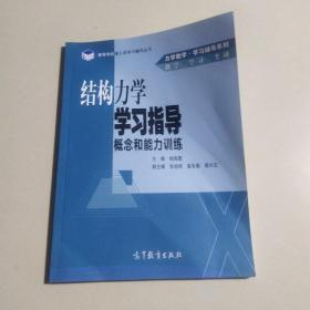 结构力学学习指导(概念和能力训练)/力学教学·学习辅导系列·高等学校理工类学习辅导丛书