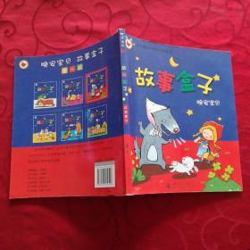 晚安宝贝  故事盒子<红色盒子、绿色盒子、金色盒子、粉色盒子>4本