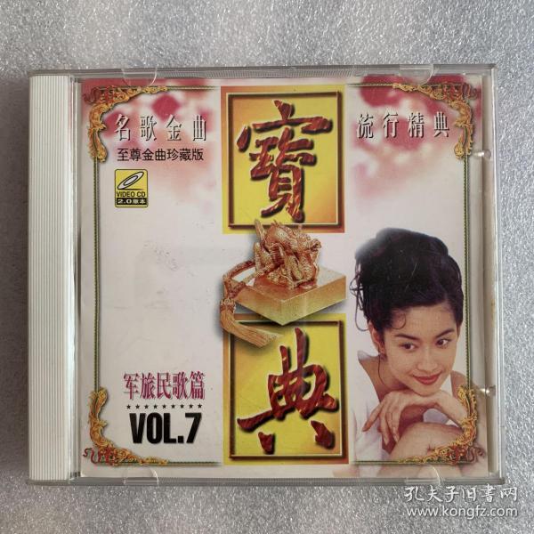 军旅民歌宝典  VCD单碟