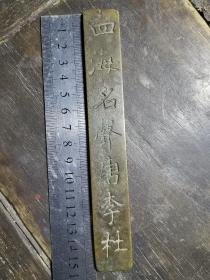 诗文铜镇尺