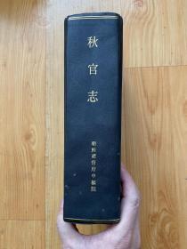 秋官志 精装 朝鲜总督府中枢院 昭和14年 1939年 韩国著名学者、历史学家郑亨芝藏书