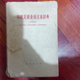 印度尼西亚语汉语辞典