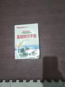 初中英语基础知识手册(第十次修订)