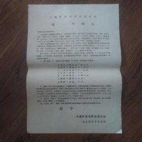 丰城矿务局革命委员会第一号命令