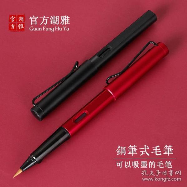 钢笔式毛笔秀丽笔书法套装软头软笔软毛自来水抄经狼毫小楷可加墨