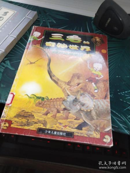 三毛的奇妙世界.恐龙为什么活不到今天