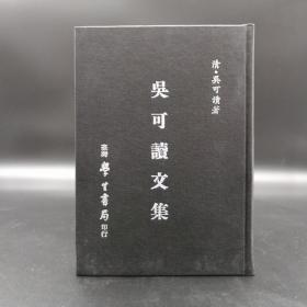 台湾学生书局  吴可读《吳可讀文集》(精装)