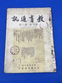 民国37年 陈东原 主编 《教育通讯》复刊第五卷 第一期