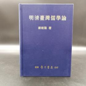 台湾学生书局  潘朝阳《明清台湾儒学论》(精装)