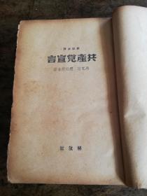 珍稀版本《共产党宣言》等篇合订本