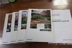 日本造园技能讲座   日本庭园技能讲座   全4册  附带习题集等    品好包邮