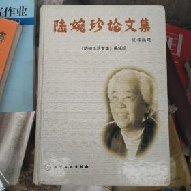 陆婉珍论文集