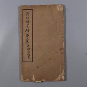 民国十八年《翁松禅墨迹第五集》一册HXTX380309
