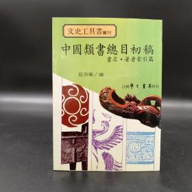 台湾学生书局  庄芳荣《中国类书总目初稿书名.著者索引篇》