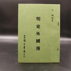 台湾学生书局 尤侗编纂《明史外國傳》