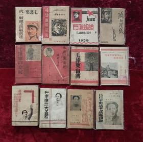 毛泽东选集、毛泽东自传、中国革命与中国共产党、唯物论辩证法、人民民主专政、论新阶段、论中国革命、毛泽东印象、论联合政府、农村调查、统一战线与抗战前途、抗日游击战争的战略问题、毛泽东的人生观与作风、毛主席三大名著、毛泽东奋斗史、改造我们的学习、组织起来等262本毛泽东早期版本三十年代到四九年以前出版的,全部带头像的书刊