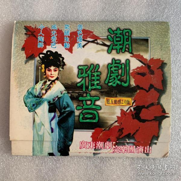 潮剧雅音  9/10/11辑  三碟VCD