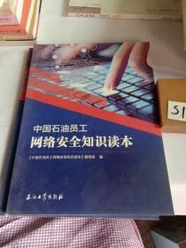 中国石油员工网路安全知识读本