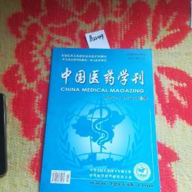 2007.12月第5卷第12期中国医药学刊